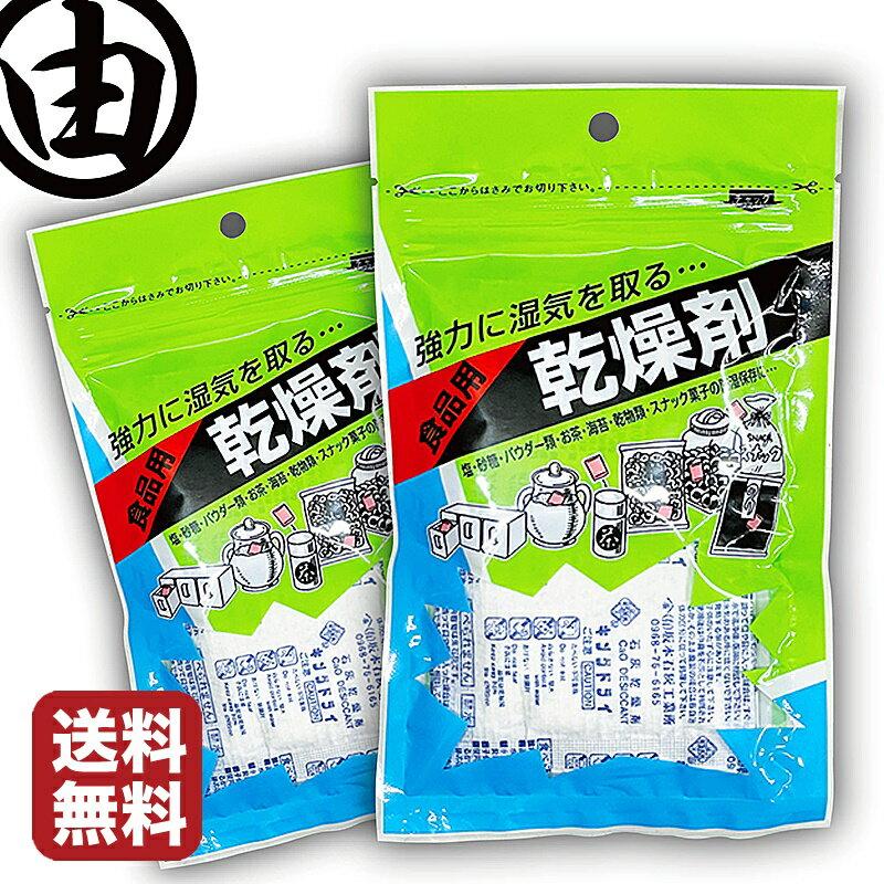 食品用乾燥剤(20g×6個)×2袋 乾燥剤 プレゼント 送料無料 送料込み 送料込 ポイント 消化 おにぎり海苔 恵方巻 焼き海苔 ネコポス便