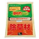 【送料込み】完全無農薬 除草剤 草枯れちゃん 5kg フィールドソルト