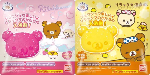 【12個セット】 バンダイ きゃらゆ〜 リラックマ 入浴剤BANDAI キャラ 子供 キッズ