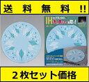 【送料無料】 2枚セット IHクッキングヒーター マット 220mm ブルー SK-IMBL