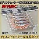【送料無料】【日本製】 ラジエントヒーター専用 焼きアミ SK-RYA 高木金属ラジエントヒーター 焼き網メール便で…