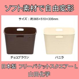【日本製】【全2色】 フリーバケットスクエアー L FB-SQL 山田化学選べるカラー全2色 バニラ ブラウン収納 かご ソフト素材 バスケット