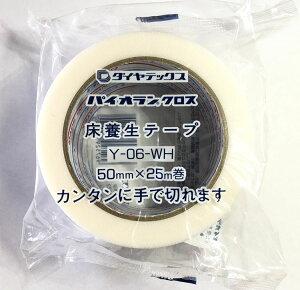 【個包装】ダイヤテックス パイオランクロス 50mm×25m巻 床養生テープ Y-06-WH