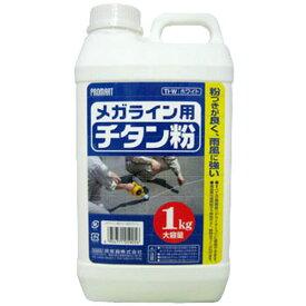 プロマート メガライン 用 チタン粉 1kg TI-W
