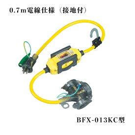 【在庫有・即日出荷】HATAYA ハタヤ BFX延長コード 過負荷漏電保護兼用型 漏電遮断器付 0.7m仕様 BFX-013KC 延長コード