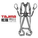 81位:【新規格】 Tajima タジマ フルハーネス 墜落制止用器具 ダブルランヤード付 A1GSMJR-WL2WH Mサイズ 白ベルト