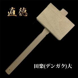 【在庫有・即日出荷】直徳 田楽 (デンガク) 大 品番:T40015 板金工具 建築板金
