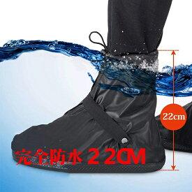 完全防水 シューズカバー 靴用防水カバー ローカット 靴を濡らさない レインシューズ 防水靴カバー雨除け 雨具 ゲリラ豪雨 台風防災 サイクリング 滑り止め 降雨時の自転車にスクーターにもお薦め靴を濡らさない!! レインブーツ