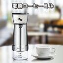 電動式コーヒーミル 豆挽き コーヒー豆 USB充電式 アウトドア キャンプ オフィス 携帯 コーヒー 粗挽き 細挽き 中挽き…