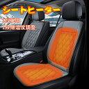 シートヒーター 12V車用 運転席・助手席用 ホットシートヒーター 座面 腰面 暖かい 1枚/2枚セット 電熱 2段階温度調整…