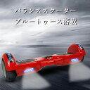 バランススクーター ブルートゥース搭載 ブルートゥース搭載 電動スマートスクーター 電動二輪車 閃光車輪 電動スマー…