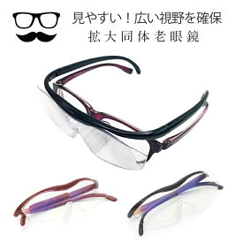「SALE30%OFF」老眼鏡 男女兼用 ブルーライトカット 女性用おしゃれ メンズ レディース ケース やさしい シンプル 格好いい 選べるデザイン ブルーライト 高機能PCリーディンググス スマホめがね