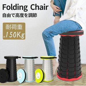 折りたたみ椅子 軽量 アウトドアチェア キャンプ 椅子 折り畳み式 アウトドア スツール 伸縮スツール 軽量 アウトドア コンパクト おしゃれ 携帯 持ち運び 高さ調節 キャンプ 釣り 踏み台 高