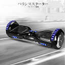 バランススクーター 【2019進化型ブルートゥース搭載】ブルートゥース搭載 電動スマートスクーター 電動二輪車 閃光車…