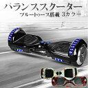 [スーパーSALE-エントリーでP10倍]バランススクーター 2000円相当プレゼントあり 【2019進化型ブルートゥース搭載】ブ…