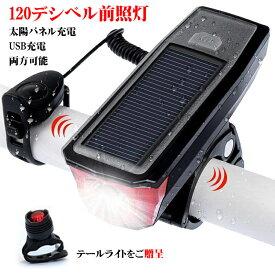 自転車ライト ソーラー充電 LED クラクション ライト 自転車 明るい 高輝度 サイクルライト 人気 ホルダー テールライト usb充電 自転車前照灯 取付簡単 軽量 乾電池 防水 大容量