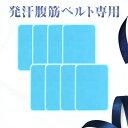 交換用ジェルシート×8枚 パッド EMS 腹筋ベルト用 高電導 シックスパッド シート 高品質互換パッド 粘着 吸湿 粘着シート 互換パッド 導電性 粘着性 低刺激 吸湿性 使い心地がいい ジェル お