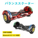 バランススクーター ブルートゥース搭載 8インチ 電動スマートスクーター 電動二輪車 閃光車輪 電動スマートスクータ…