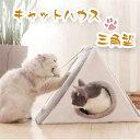 [エントリーでP10倍]キャットハウス 猫 ハウス キャット三角型 爪とぎ ペット 猫用爪とぎ 折りたたみ 高密度段ボール 猫爪研ぎ ストレス解消 ペットハウス 猫爪とぎボックス 猫ボール 遊び 寝床