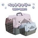 ペット キャリー ペットキャリー ペット用 犬用 猫用 コンテナ キャリーバッグ ハードキャリー キャリーケース プラス…