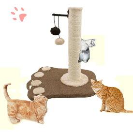 在庫処分 爪とぎ つめとぎ 爪とぎポール 据え置き コンパクト 麻縄巻き ネコちゃんのストレス解消に 猫 ねこ 麻 おもちゃ お手入れ 爪とぎポール 爪研ぎ 爪みがき キャットツリー ミニ 猫タワー 猫用品 ペット用 ポール ネコ