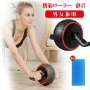 腹筋ローラー アブローラー 単輪 スポーツ アブホイール 静音 ストッパー 安定 お腹 引き締め 腹筋 ローラー エクササ…