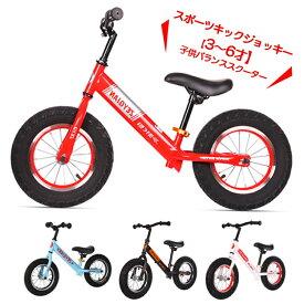 バランスバイク ペダルなし自転車 キッズバイク キックバイク 子供用 ランニングバイク幼児用 子供用自転車 12インチレッド 男の子 女の子2歳〜5歳対象 バランス感覚養成 ブラック ブレーキ ブレーキ付き