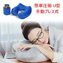 ネックピロー U型 枕 首サポート 簡単圧縮 首枕 トラベル枕 空気枕 トラベルネックピロー 収納袋付き 手動プレス式 旅…