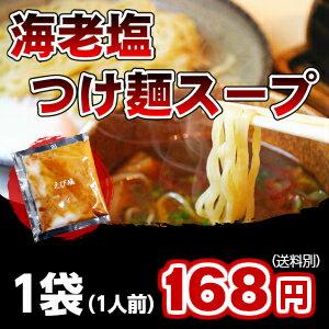 【つけ麺】海老塩つけ麺 スープ別売り♪(※こちらは、スープのみの販売となっておりますので麺は付きません。予めご了承ください。)