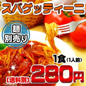 魅惑の生パスタ スパゲッティーニ 麺単品(※こちらは、麺のみの販売となっておりますのでソースは付きません。予めご了承ください。)