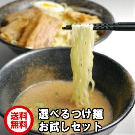 【送料無料/送料込み】☆スープが選べる つけ麺お試しセット☆(九州、北海道、沖縄への発送は別途送料がかかります)