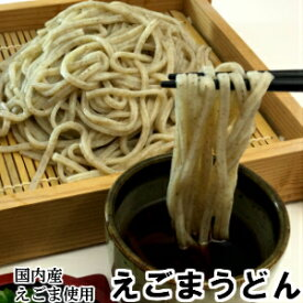常陸大宮産エゴマ使用 えごまうどん 6束箱入り(1束220g)