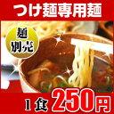 つけ麺 専用麺 1食 麺だけ別売り♪(※こちらは、麺のみの販売となっておりますのでスープは付きません。予めご了承く…