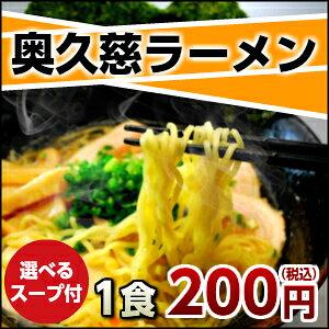 【スープが選べます!】奥久慈ラーメン 常温保存可能!夜食やおやつに買い置きいかが?【ラ-メン】