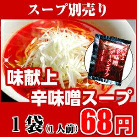 スープ別売り♪味献上・辛味噌 ラーメン スープ(※こちらは、スープのみの販売となっておりますので麺は付きません。予めご了承ください。)