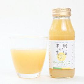 ラ・フランスジュース(洋梨 果汁100%) 180ml×20本なかひら農場TEL:0265363206            【洋梨】【ラフランス】【果汁100%】【無加糖】