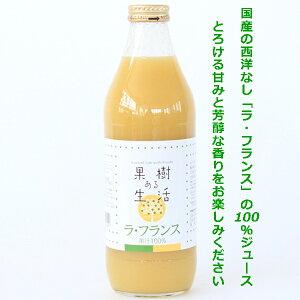 果樹ある生活 洋梨ラ・フランスジュース 1000ml×6本なかひら農場TEL:0265363206             洋梨 洋梨ジュース ラ・フランス 100%ジュース 果汁100% 製造直販 なかひら農場 果樹