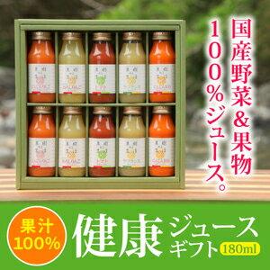 健康ギフト180mlセットG-10