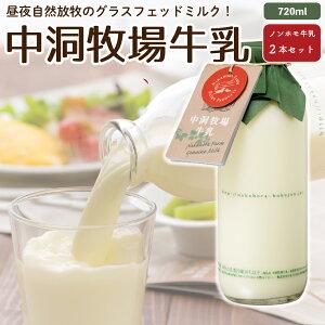 【2本セット】牛乳 720ml ノンホモ 低温殺菌 グラスフェッド 放牧 ジャージー お取り寄せ 瓶入り 瓶牛乳 牛乳瓶 [冷蔵]