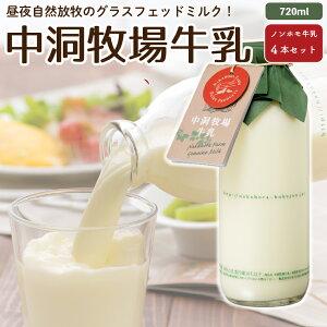 【4本セット】牛乳 720ml ノンホモ 低温殺菌 グラスフェッド 放牧 ジャージー お取り寄せ 瓶入り 瓶牛乳 牛乳瓶 [冷蔵]