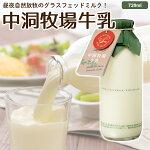 中洞牧場牛乳【720ml】
