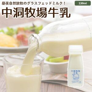 牛乳 130ml ノンホモ 低温殺菌 グラスフェッド 放牧 ジャージー お取り寄せ [冷蔵]