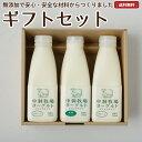 送料無料 飲むヨーグルト ギフト のむヨーグルト プレーンヨーグルト 無添加 有機 オーガニック グラスフェッド 無糖 加糖 お取り寄せ [冷蔵] gift