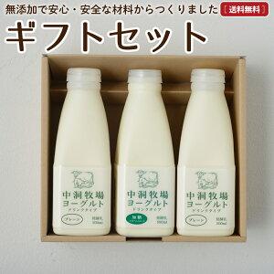 お中元 ギフト 送料無料 飲むヨーグルト のむヨーグルト プレーンヨーグルト 無添加 有機 オーガニック グラスフェッド 無糖 加糖 お取り寄せ [冷蔵] gift