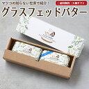お歳暮 ギフト グラスフェッドバター クリスマス[冷蔵 / 冷凍可] gift nov