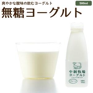 飲むヨーグルト プレーン 500ml のむヨーグルト 無糖 グラスフェッド 岩泉 無添加 有機 お取り寄せ [冷蔵]