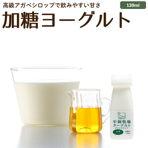 飲むヨーグルト 加糖 130ml のむヨーグルト グラスフェッド 岩泉 無添加 有機 お取り寄せ [冷蔵]