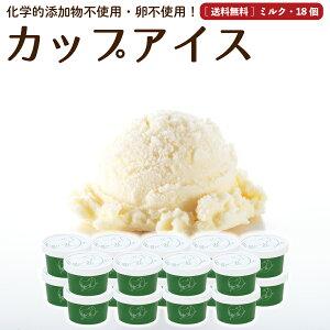 お中元 ギフト アイスクリーム 18個 ミルク 送料無料 卵不使用 無添加 詰め合わせ スイーツ グラスフェッド 有機 お取り寄せ 送料込み [冷凍] gift