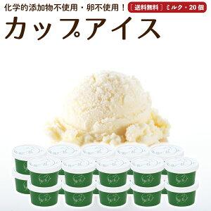 お中元 ギフト アイスクリーム 20個 ミルク 送料無料 卵不使用 無添加 詰め合わせ スイーツ グラスフェッド 有機 お取り寄せ 送料込み [冷凍] gift