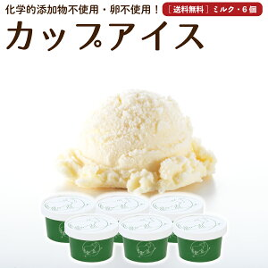 お中元 ギフト アイスクリーム 6個 ミルク 送料無料 卵不使用 無添加 詰め合わせ スイーツ グラスフェッド 有機 お取り寄せ 送料込み [冷凍] gift